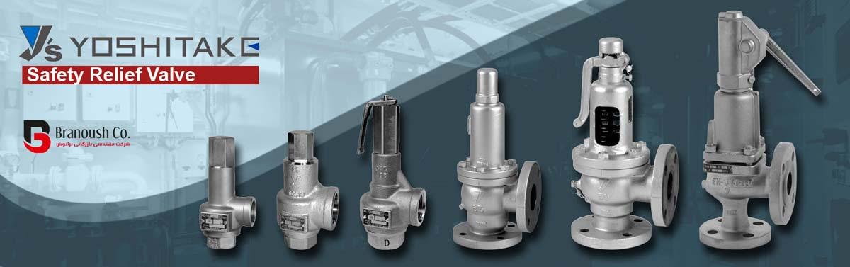 safety-valve-yoshitake